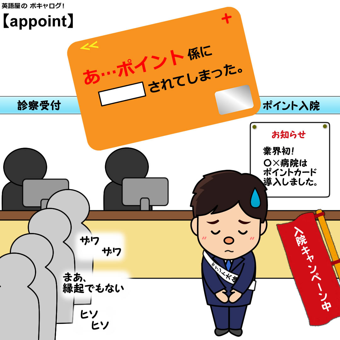 appoint_Mini