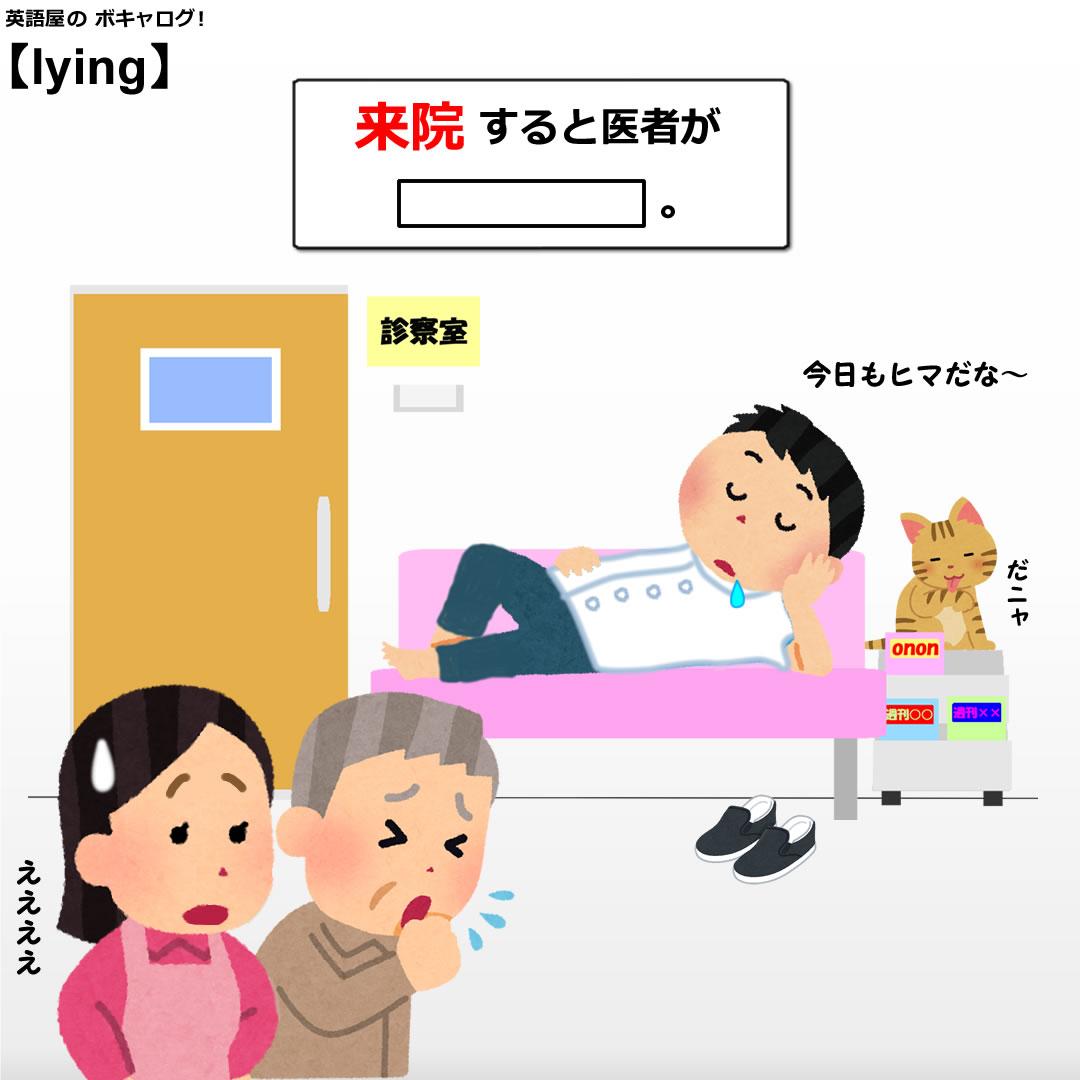 lying_Mini