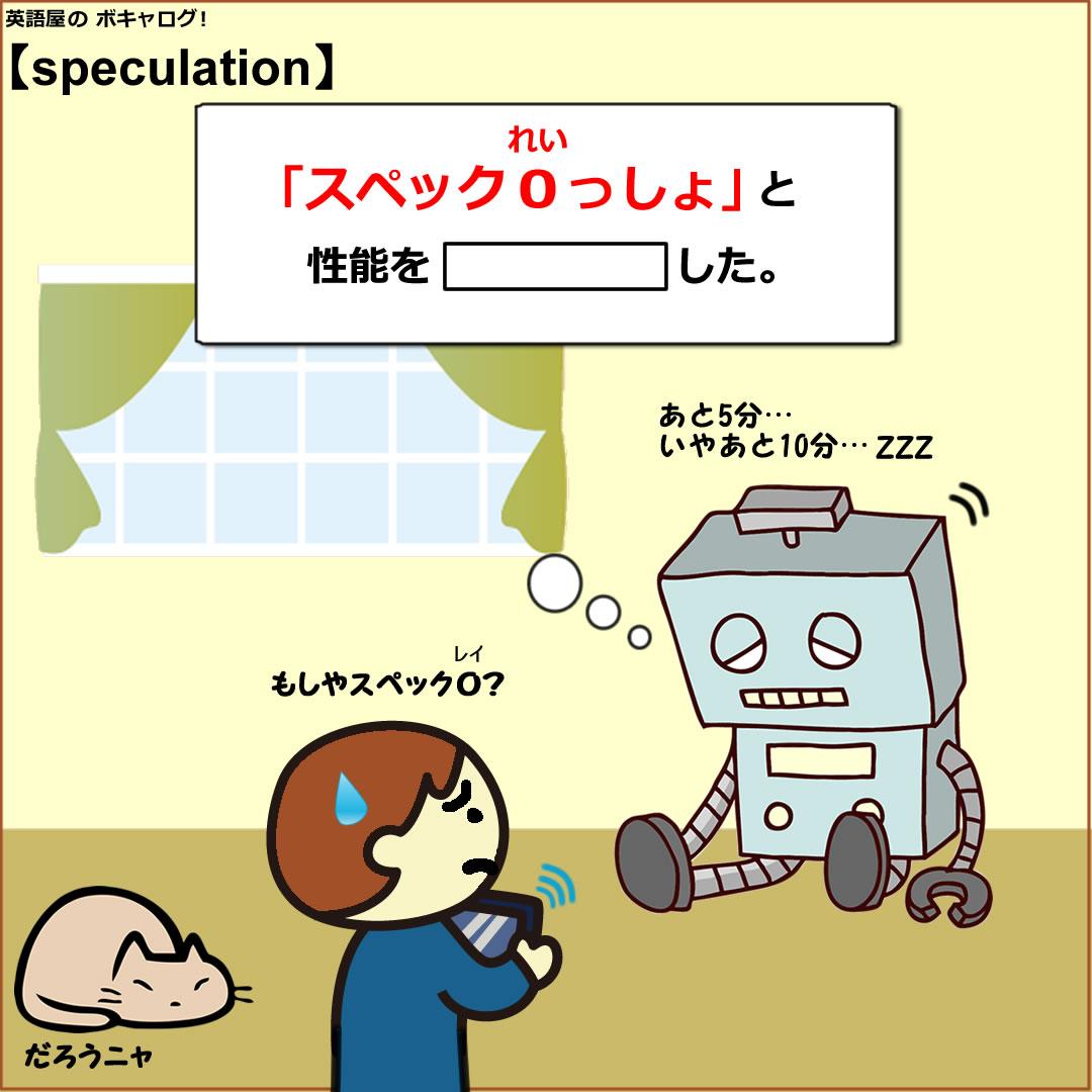 speculation_Mini