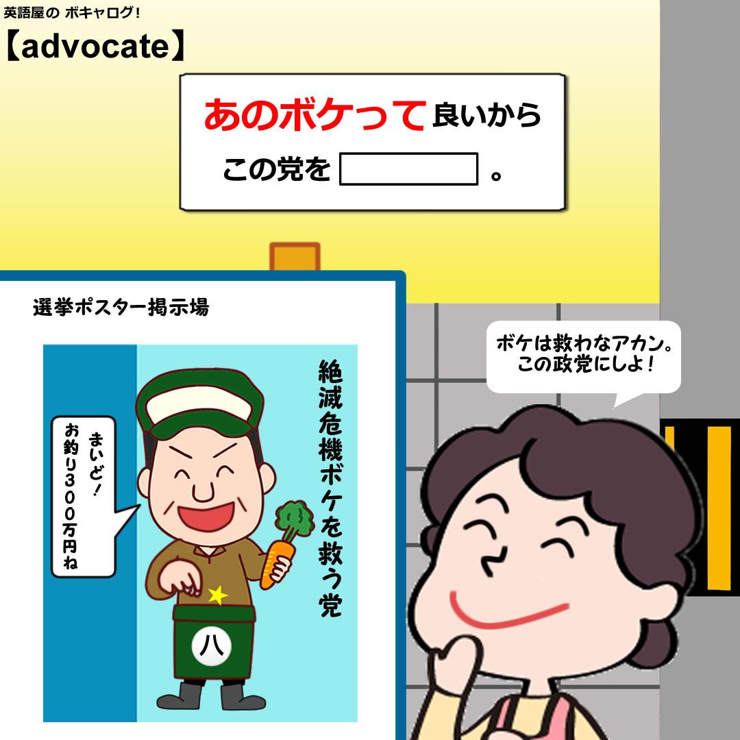 advocate_Mini