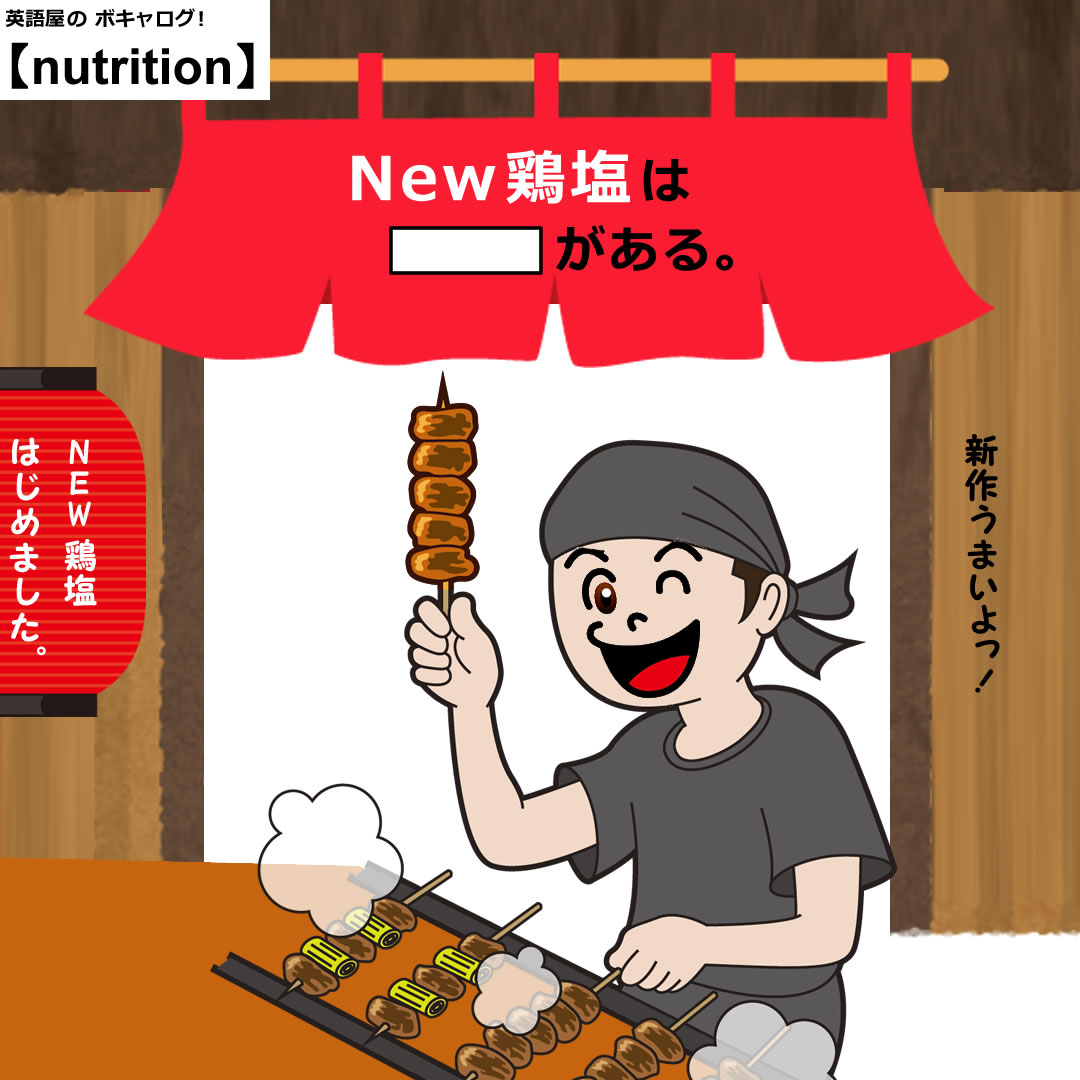 nutrition_Mini