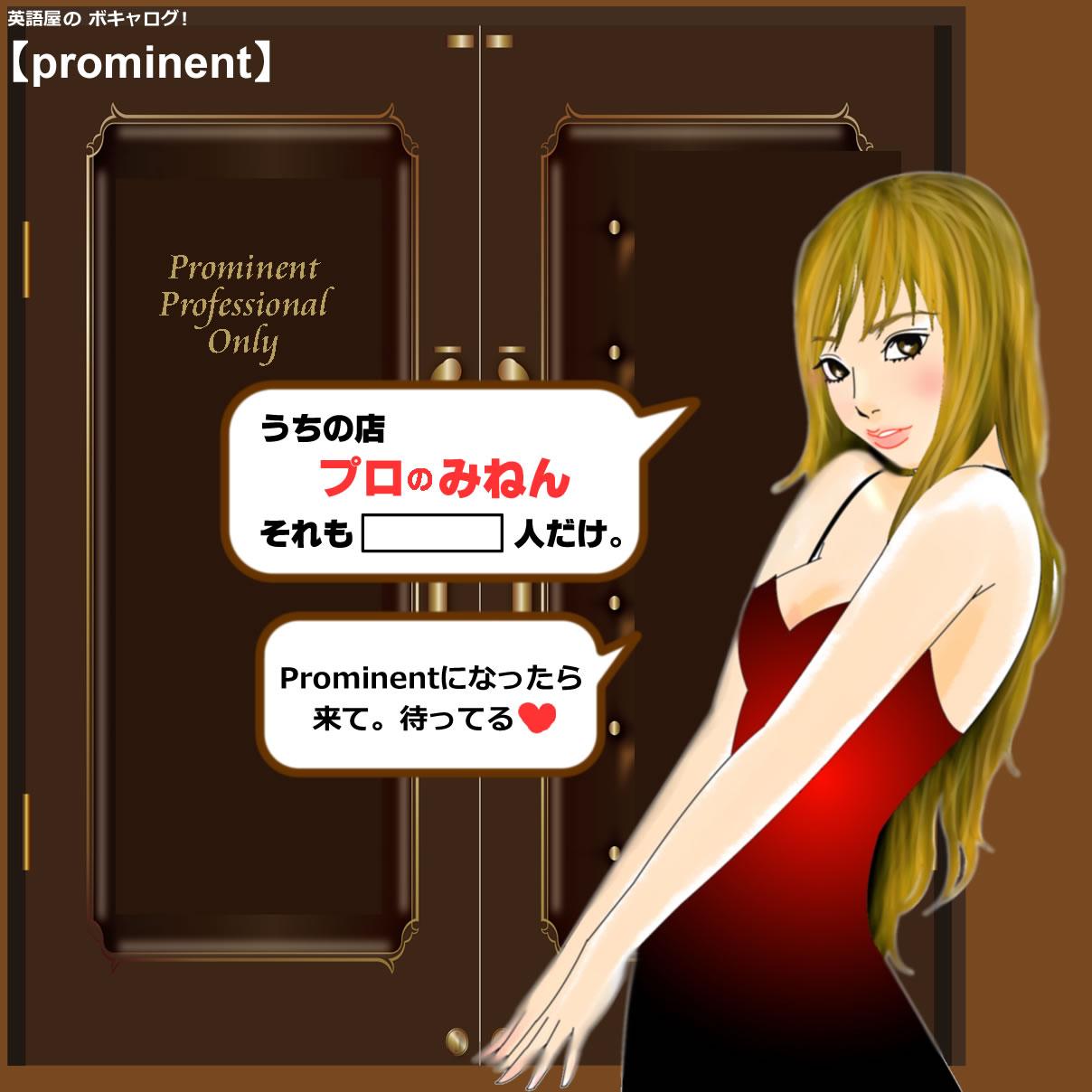 prominent_Mini