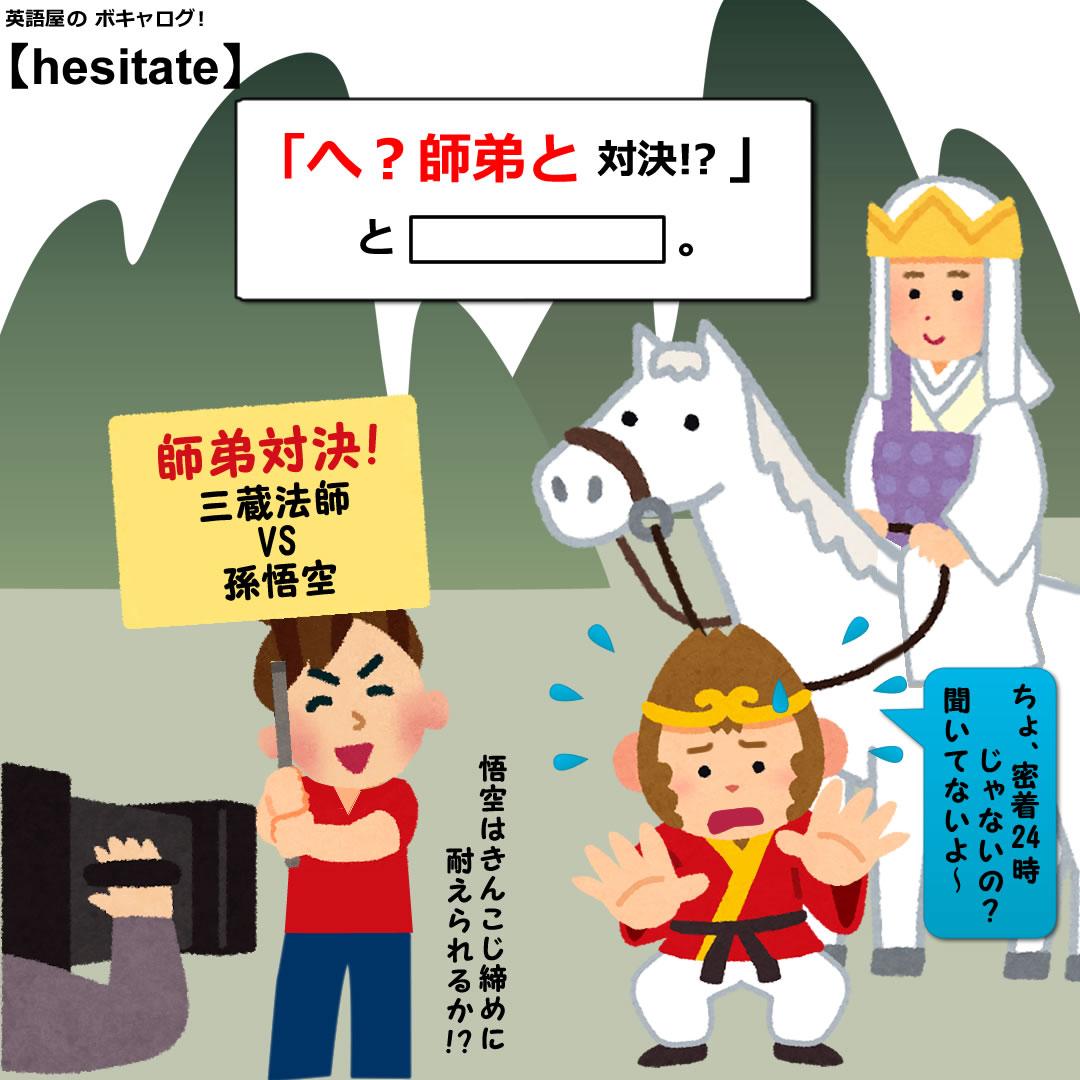 hesitate_Mini