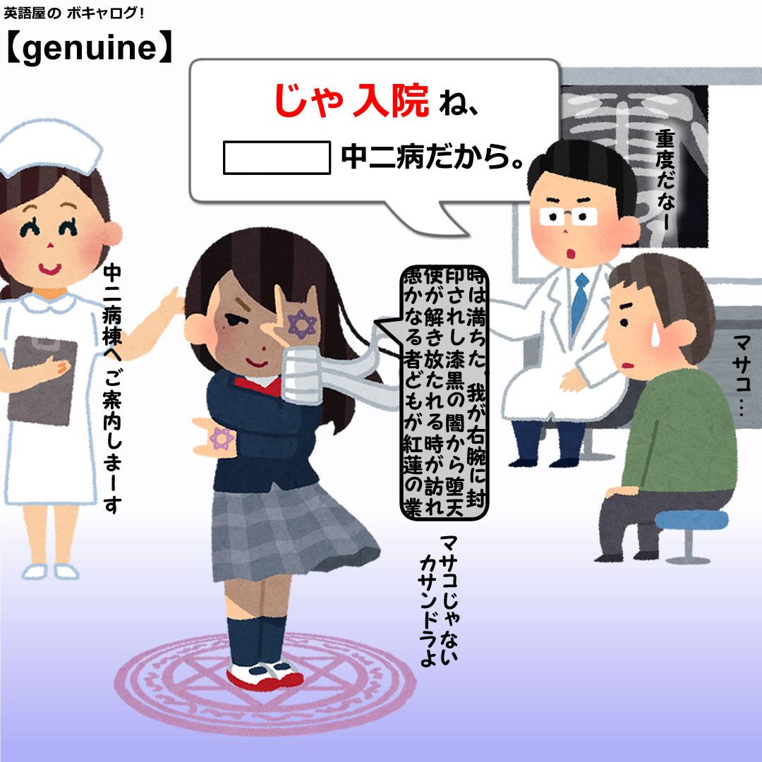 genuine_Mini