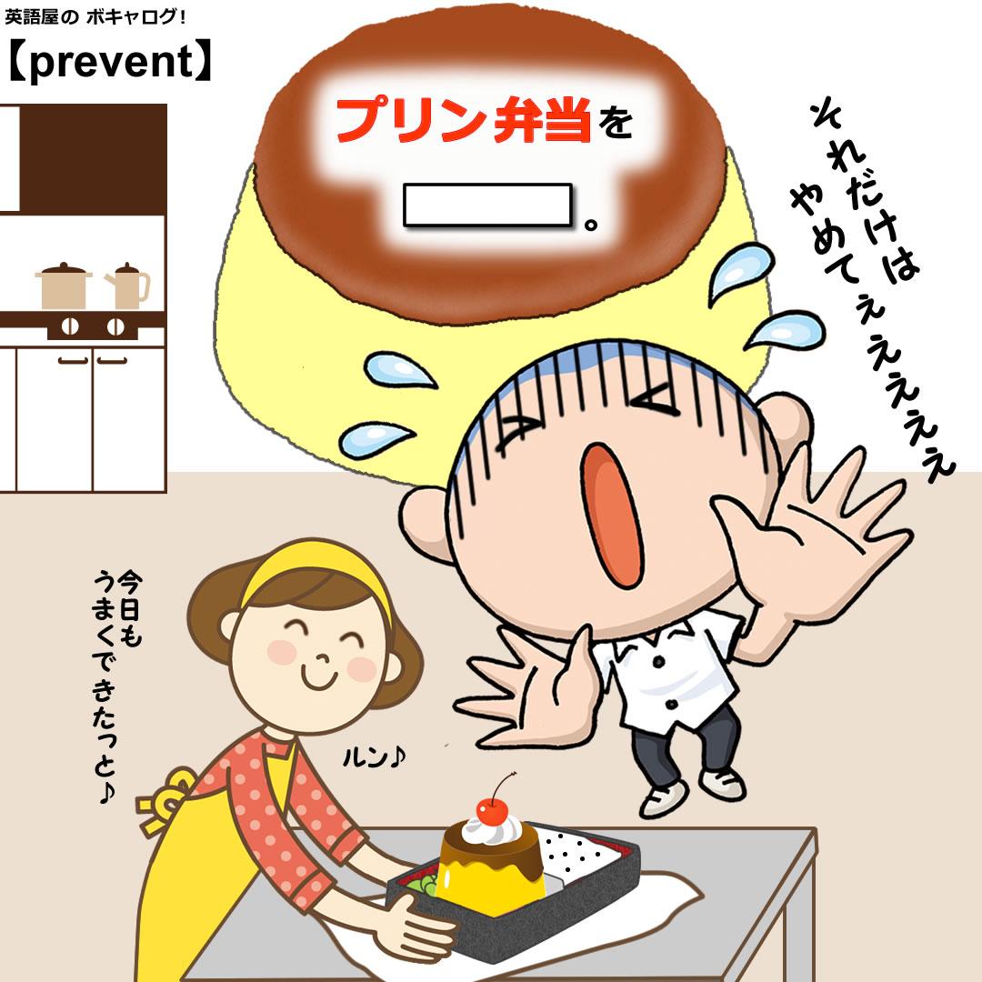 prevent_Mini
