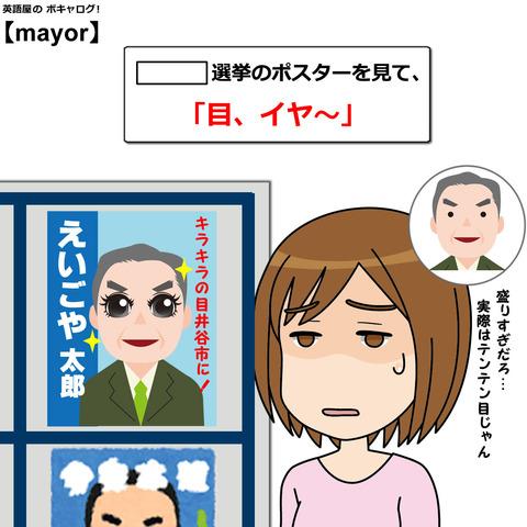 mayor_Mini