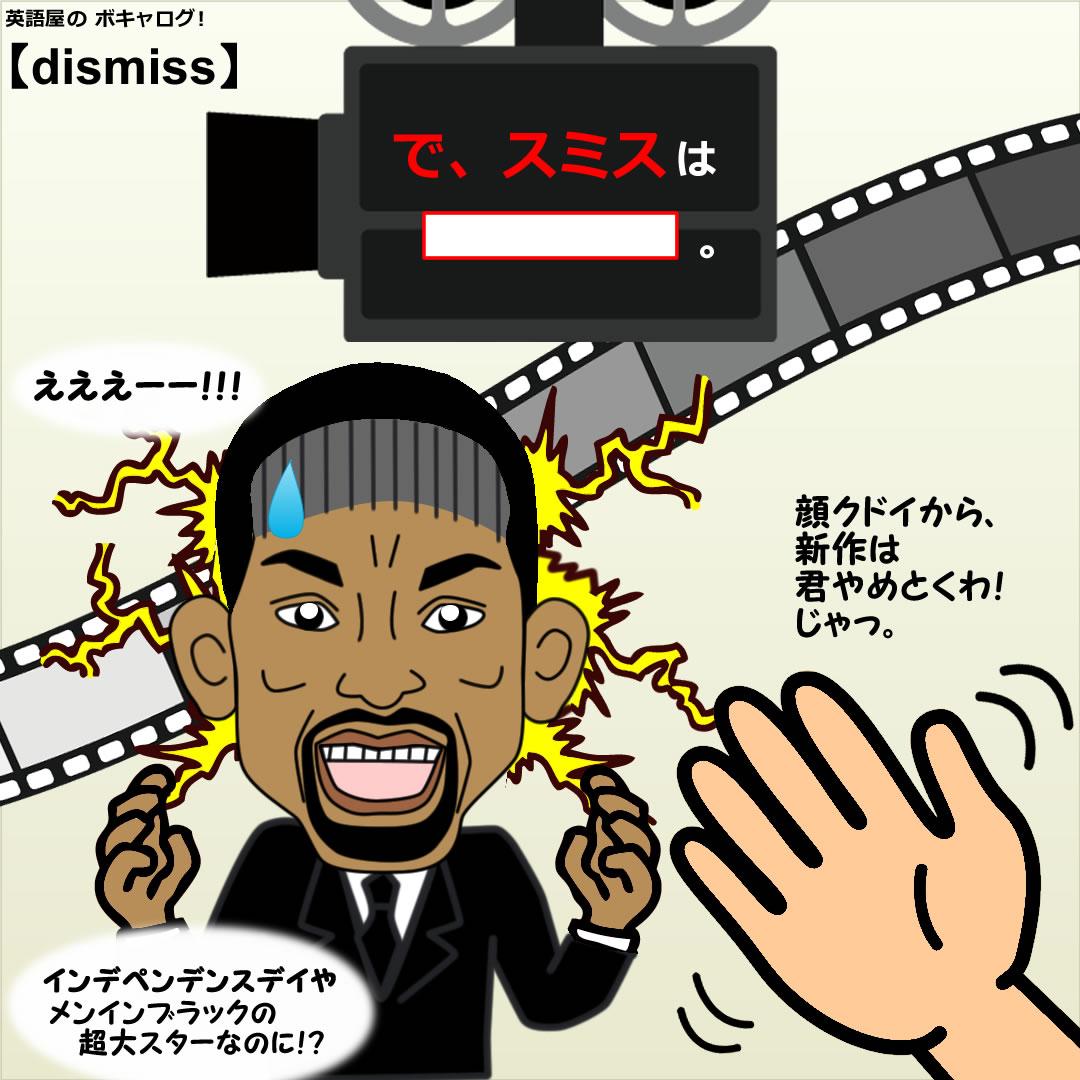 dismiss_Mini