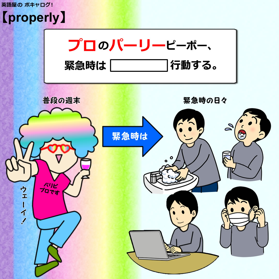 properly_Mini