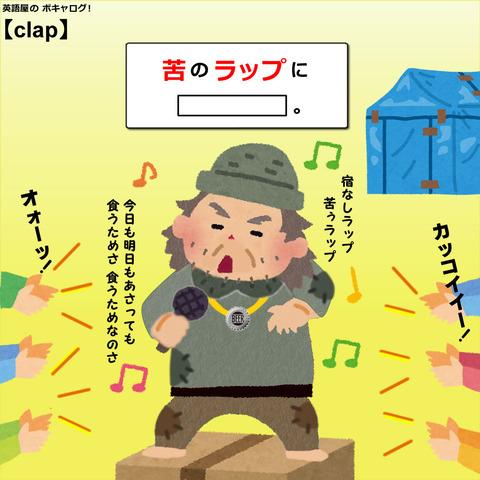 clap_Mini