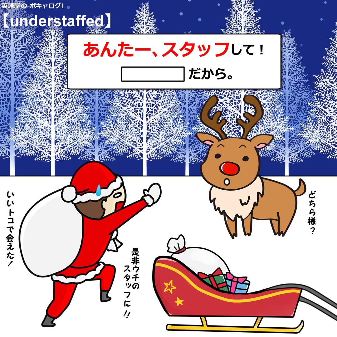 understaffed_Mini