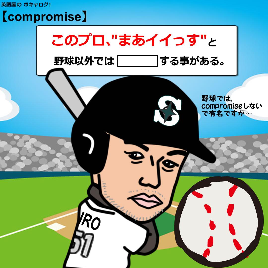 compromise_Mini