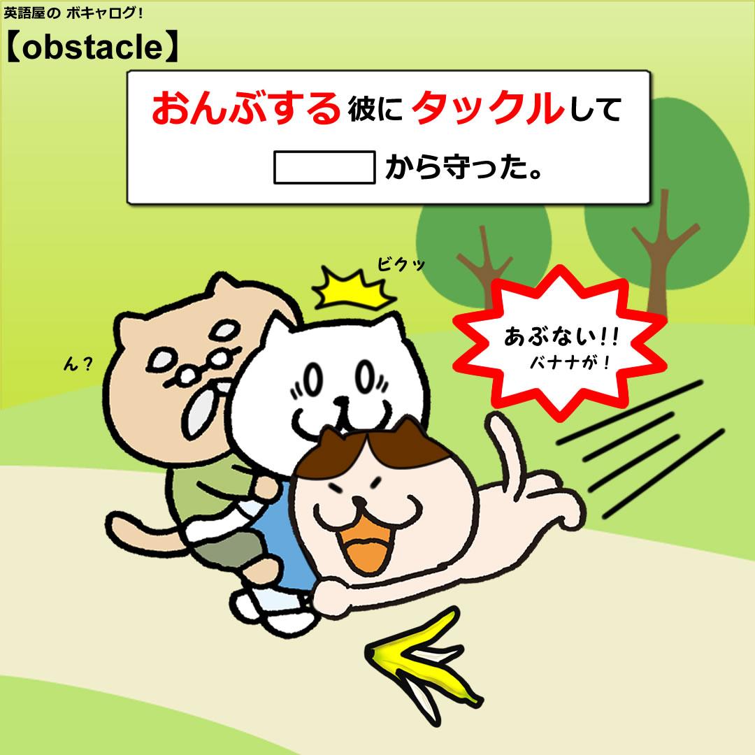obstacle_Mini