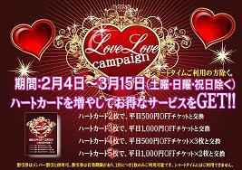 LOVELOVEキャンペーン 八王子 ブログFB用