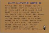 2019カレンダー展裏面3