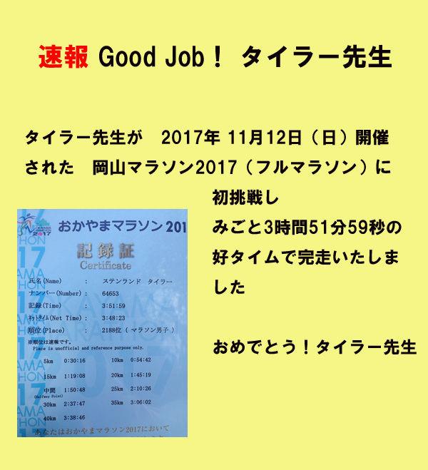 tyler_2017okayama_tp01