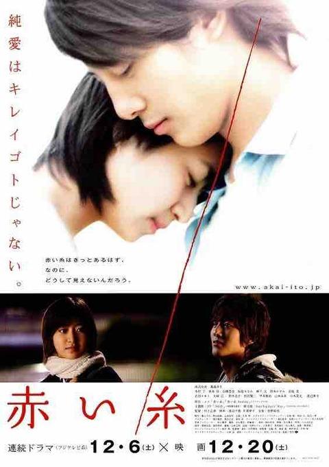 映画『赤い糸』〜366日の意味〜