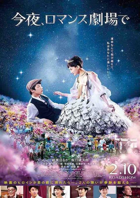 映画『今夜、ロマンス劇場で』〜色恋の傑作〜