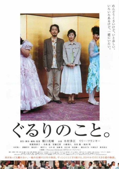 映画『ぐるりのこと。』〜面倒へのアプローチ〜