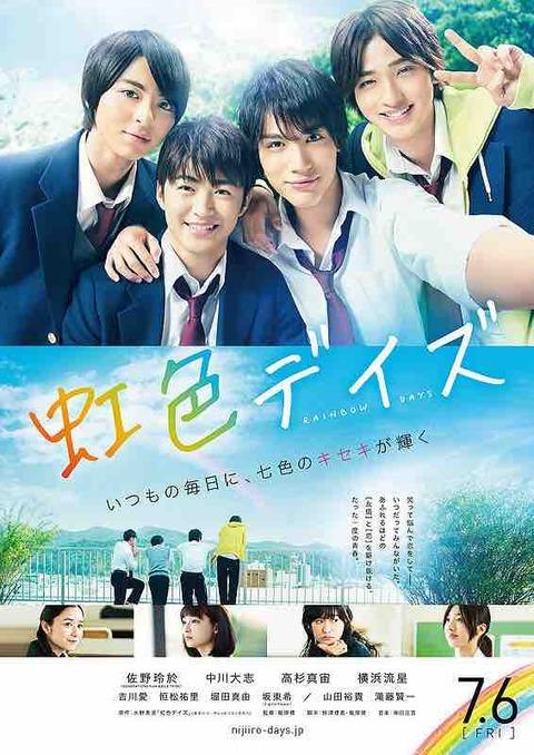 映画『虹色デイズ』〜目指すべき男子高校生がここにある〜