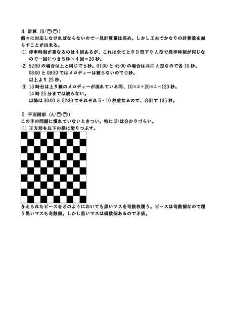 2018数学の部屋解答集_imgs-0004