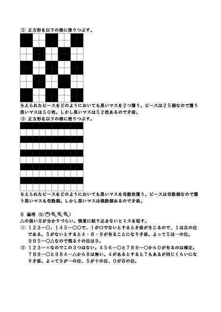 2018数学の部屋解答集_imgs-0005