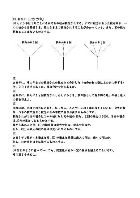 2018数学の部屋問題集_imgs-0007