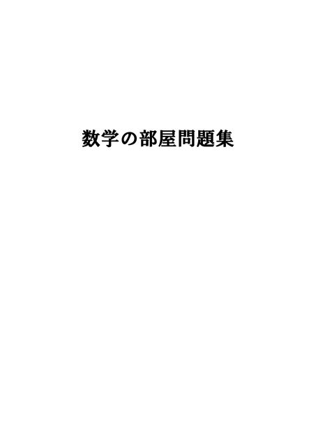 2018数学の部屋問題集_imgs-0001