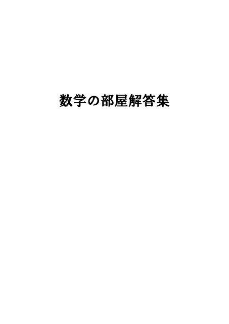 2018数学の部屋解答集_imgs-0001
