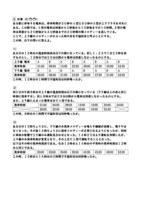 2018数学の部屋問題集_imgs-0004