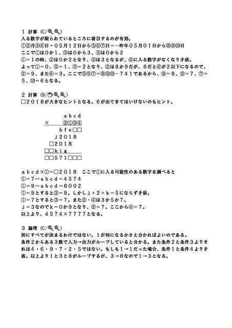 2018数学の部屋解答集_imgs-0003