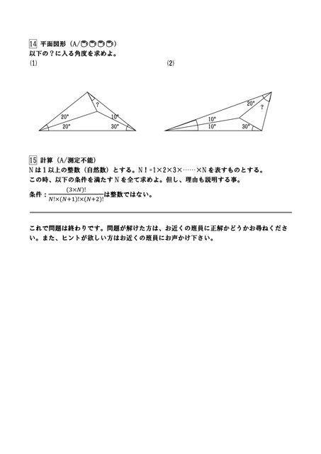 2018数学の部屋問題集_imgs-0008