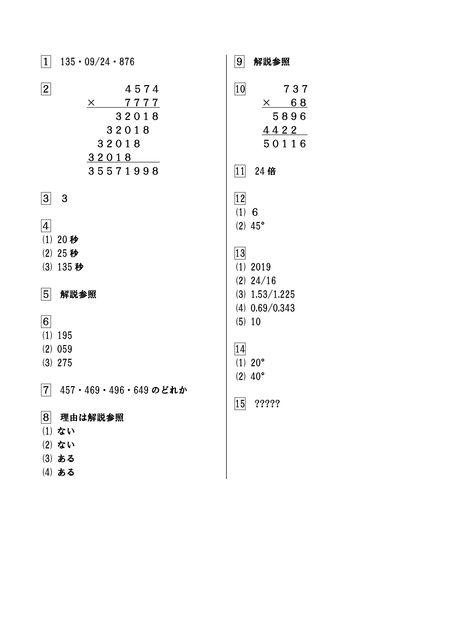 2018数学の部屋解答集_imgs-0002
