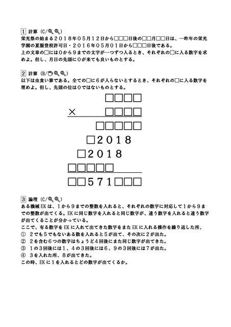 2018数学の部屋問題集_imgs-0003