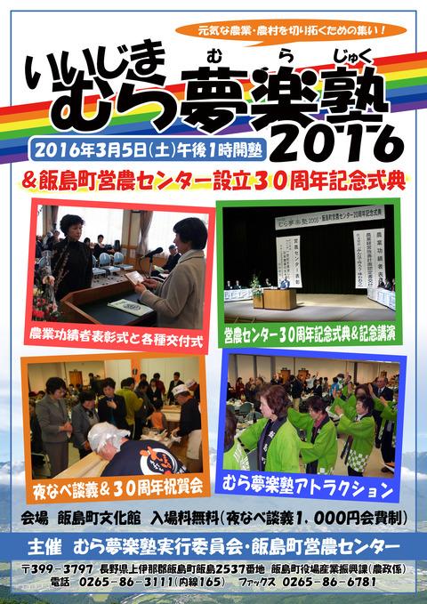 4c_いいじまむら夢楽塾2015