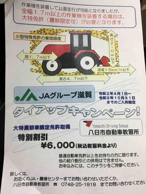 限定 農耕 大型 車 免許 特殊