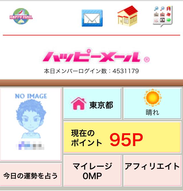 ハッピー メール マイ ページ 画面