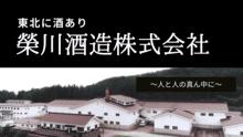 榮川酒造オフィシャルサイト