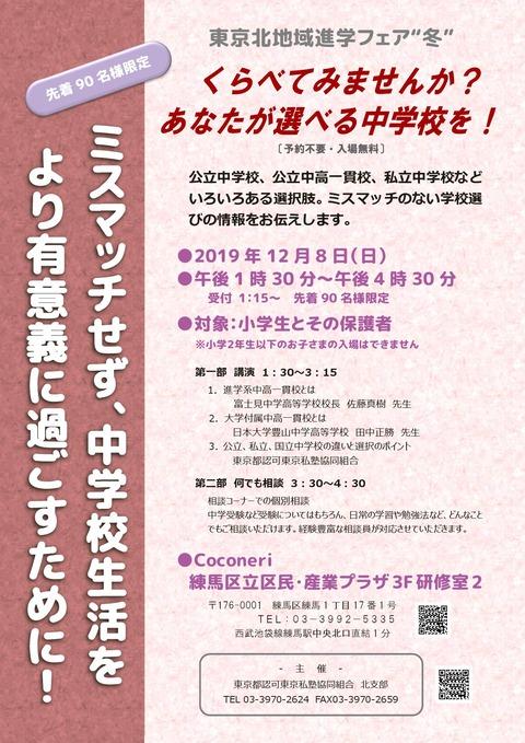 2019.12.08北地域進学フェア冬A4チラシ表_000001