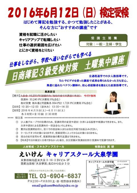 04簿記3級土曜リーフレット_000001