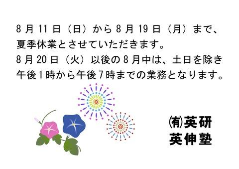 夏季休業ドア掲示_imgs-0001