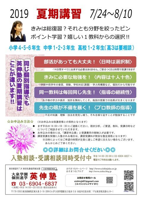 2019.0707進学フェア夏配布用A4ちらし2_imgs-0001