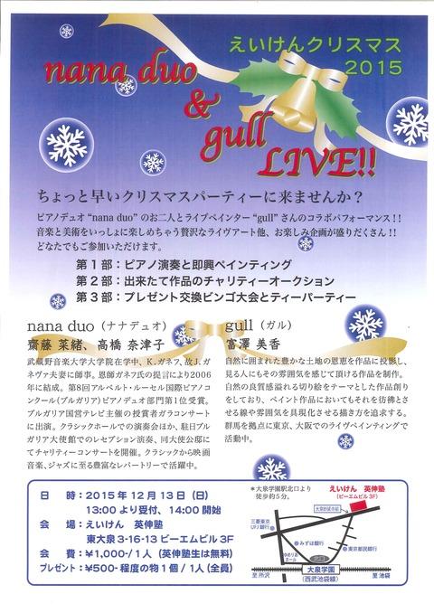 13クリスマス会ポスター