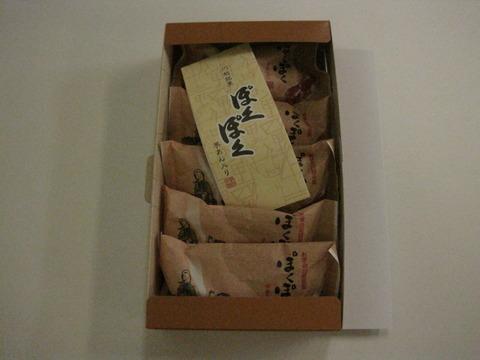 kawagoe 002