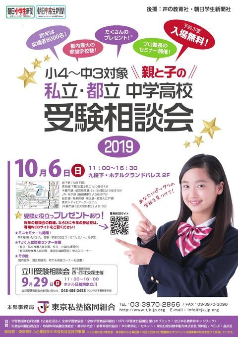 2019.10.06受験相談会_000001