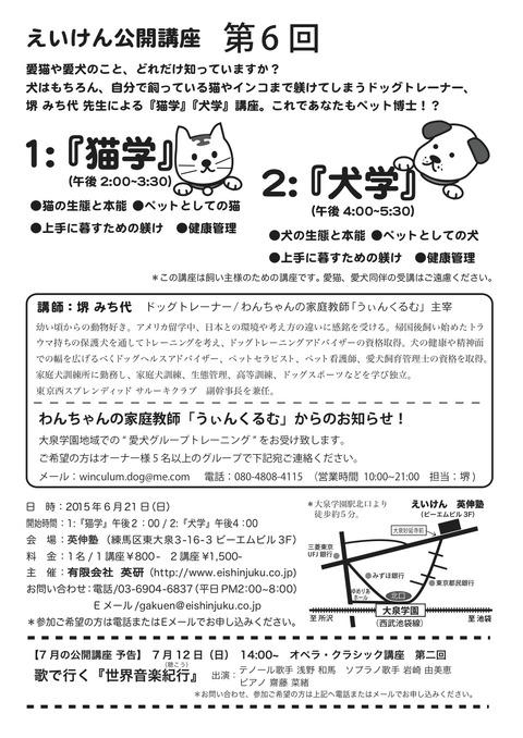 第6回猫学・犬学B5