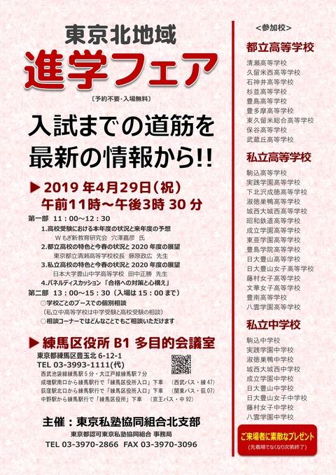 2019北進学フェアA4チラシ組合員用表_imgs-0001