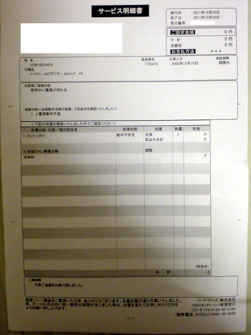 20111105011446