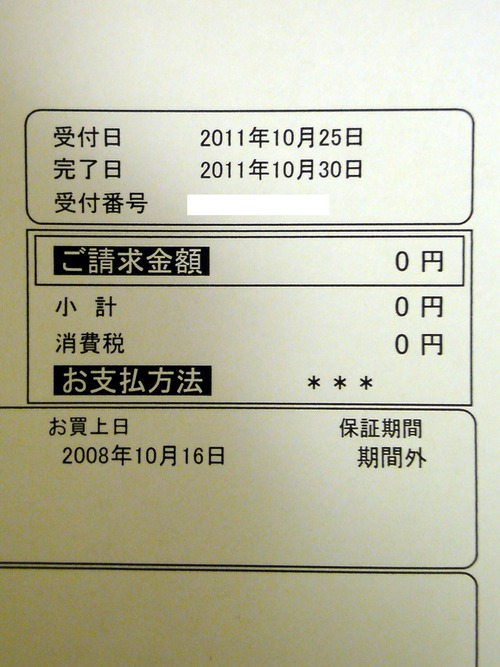 20111105011907