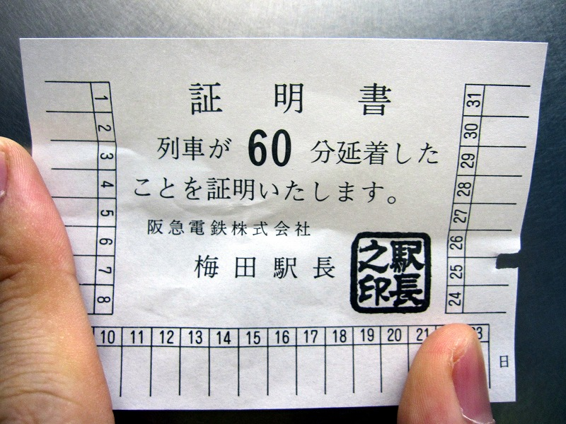 Eitaro × Ninja : 遅延証明書な...