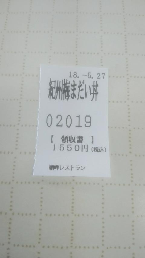 20180527_115324696